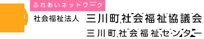 社会福祉法人三川町社会福祉協議会